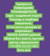 Помощник руководителя. ИП Шапкунов. Улица Дзержинского 32