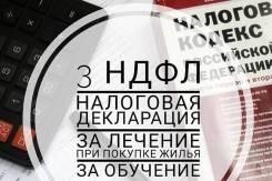 3-НДФЛ Уссурийск Заполнение декларации на налоговый вычет! За 1-Час!