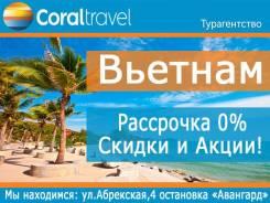 Вьетнам. Нячанг. Пляжный отдых. Новое расписание! Лето-Осень 2020; Зима-Весна-Лето 2021!