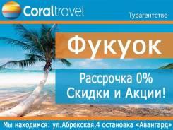 Вьетнам. Фукуок. Пляжный отдых. Новое расписание! Осень - Зима 2020-2021 !