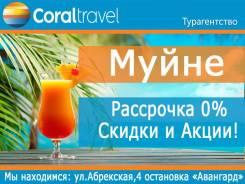 Вьетнам. Муйне. Пляжный отдых. Новое расписание! Лето-Осень 2020; Зима-Весна-Лето 2021!