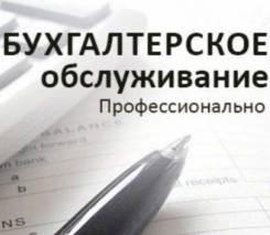 Помощь в бухгалтерии, банках ( снятие наличных без последствий)