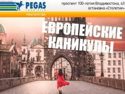 Чехия. Прага. Экскурсионный тур. Европейские каникулы: Прага, Вена, Будапешт