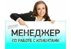 """Кредитный специалист. ООО """"Бережные займы"""". Фокино, Дунай"""