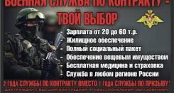 Военнослужащий по контракту. Улица Гагарина 5