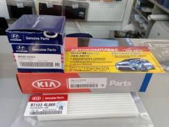 Набор для ТО(Фильтра) 2630035504, 281131R100, 971334L000 Hyundai/Kia