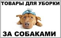 Пакеты диспенсеры для уборки за собаками ДОГ-Станции