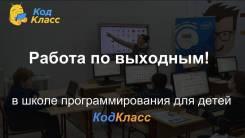Преподаватель. Хабаровск, центральный район