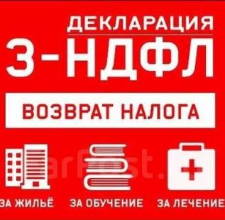 Налоговый вычет: заполнение декларации 3-НДФЛ