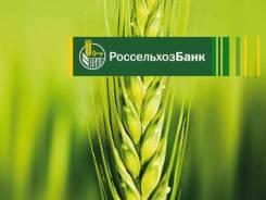 """Операционист. АО """"Россельхозбанк"""". Улица Пушкина 2"""