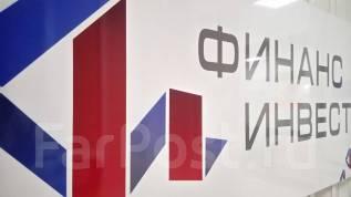 Менеджер выдачи. АО МКК Финанс Инвест. Г. Владивосток, р-он Снеговая падь