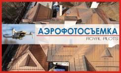 Аэросъемка DJI - От 1000 р. Монтаж видеороликов. Портфолио.
