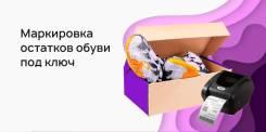 """Маркировка остатков обуви """"Под ключ"""""""