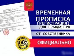 Временная регистрация в городе Долгопрудный
