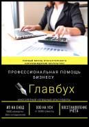 Бухгалтерские услуги (первый месяц Бесплатно! )
