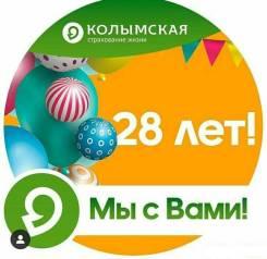Финансовый консультант. АО СК Колымская. Улица Некрасова 73а