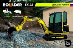 Boulder EX22. Экскаватор /Российская разработка/