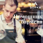 "Помощник бармена. ООО ""Сопка"". Улица Кавказская 20"