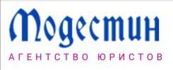 """Помощник юриста. ООО """"АЮ """"Модестин"""". Улица Посьетская 28б"""