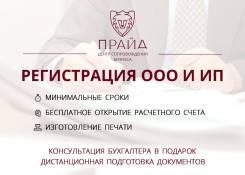 Регистрация ООО и ИП, ликвидация, смена адреса, оквжд, директора