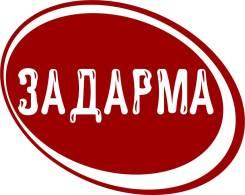 """Уборщик, горничная. ООО """"Задарма"""". Улица Воровского 10"""