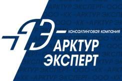 """Инженер. ООО """"КК """"Арктур Эксперт"""". Проспект Океанский 69"""