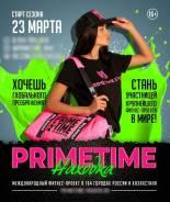 Фитнес проект PrimeTime