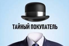 Тайный покупатель. ИП Шинадов Р.Г