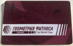 Абонемент в Геометрию Фитнеса Давыдов 20 000 руб. до 17.12