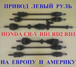 Привода задние на Европу и Америку Honda CR-V RD1 B20Z B20Z1 Б/П по РФ