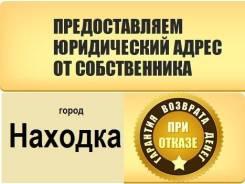 Аренда юридического адреса для регистрации ООО от собственника