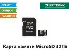 MicroSDHC. 32Гб, интерфейс Micro SD