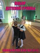 Спортивно бальные танцы для детей и взрослых