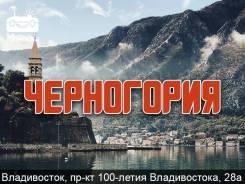 Черногория. Тиват. Пляжный отдых. Тур в Черногорию