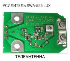 Усилитель SWA 555, цифровое ТВ.