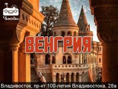 Венгрия. Будапешт. Экскурсионный тур. Тур в Венгрию