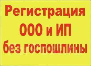 Регистрация ООО, ИП! Ликвидация! Вступление в СРО! Лицензии! Строительные!