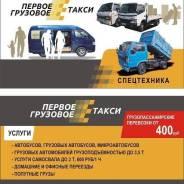 Грузовое такси от 500 р/ч до 3500 тонн 4вд Возим всё!