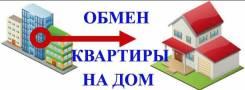 Обменяем 2 квартиры на котедж в городе Уссурийске. От агентства недвижимости или посредника