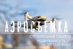 Аэросъемка от 500р. Фото и видео дронами DJI. Любой сезон года!