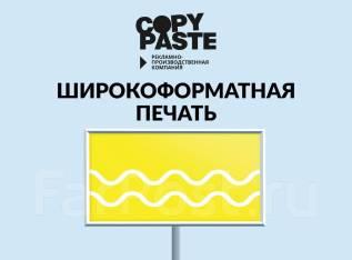 Широкоформатная печать: оперативно и качественно! Во Владивостоке