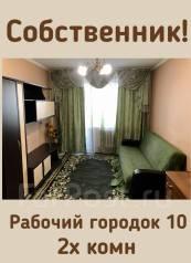 2-комнатная, улица Рабочий Городок 10. Центральный, частное лицо, 50,0кв.м.