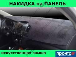 Накидка на панель приборов 3D Kia Cerato 2008-2013 Kia Cerato 2008-2013