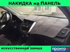 Накидка на панель приборов 3D Hyundai Solaris 2010-2017 Hyundai Solaris 2010-2017