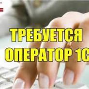 "Оператор 1С. ООО ""Байрон"". Улица Зелёная 3а"