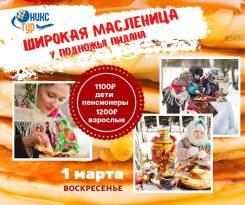 Экскурсия Веселая Масленица 1 марта! от 900 руб. /чел.!