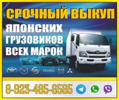 Выкуп японских грузовиков