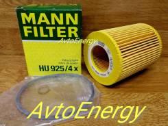 Фильтр масляный MANN-Filter HU925/4x. В наличии ул Хабаровская 15В HU9254x