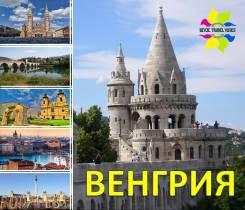 Венгрия. Будапешт. Экскурсионный тур. Венгрия! Экскурсии и термальные курорты! Выгодная Европа!