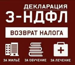 Заполнение деклараций 3-НДФЛ (налоговый вычет)